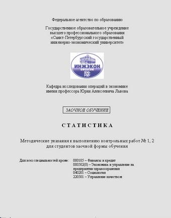 Контрольные работы по статистике ИНЖЭКОН нынешний СПбГЭУ  Методичка по статистике ИНЖЭКОН